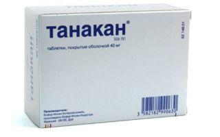 Циннаризин таблетки — инструкция по применению, цена, аналоги