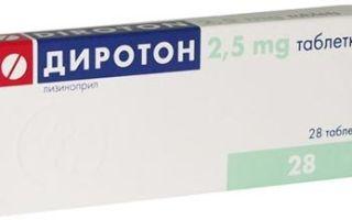 Диротон таблетки — инструкция по применению, цена, аналоги