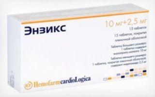 Энзикс таблетки — инструкция по применению, цена, аналоги