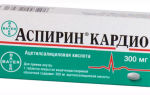 Аспирин кардио — инструкция по применению, цена, аналоги